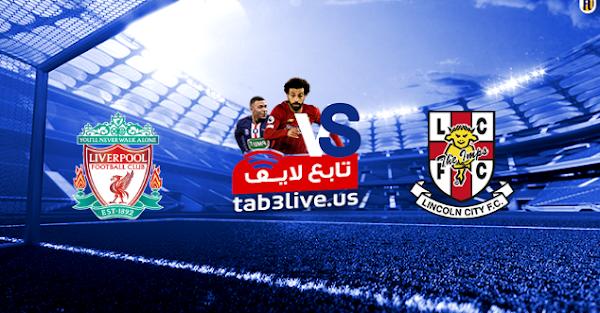 مشاهدة مباراة ليفربول ولينكولن سيتي بث مباشر اليوم 2020/09/24 كأس الرابطة الإنجليزية