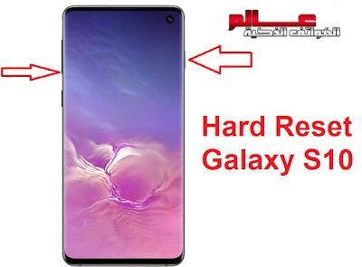 كيف تعمل فورمات لجوال جالاكسي SAMSUNG Galaxy S10  . طريقة فرمتة جالاكسي SAMSUNG Galaxy S10  ﻃﺮﻳﻘﺔ عمل فورمات وحذف كلمة المرور جالاكسي S10 . طريقة فرمتة هاتف جالاكسي Galaxy S10 . طريقة فرمتة جالكسي أس 10 _  Hard Reset galaxy S10 . ضبط المصنع من الهاتف  جلاكسي SAMSUNG Galaxy S10 المغلق . Hard Reset galaxy S10 ضبط المصنع لموبايل سامسونج S10 ; إعادة ضبط المصنع لجهاز جلاكسي SAMSUNG Galaxy S10