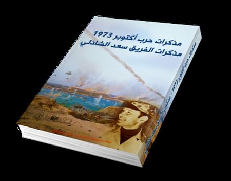 تحميل كتاب مذكرات الفريق سعد الدين الشاذلي