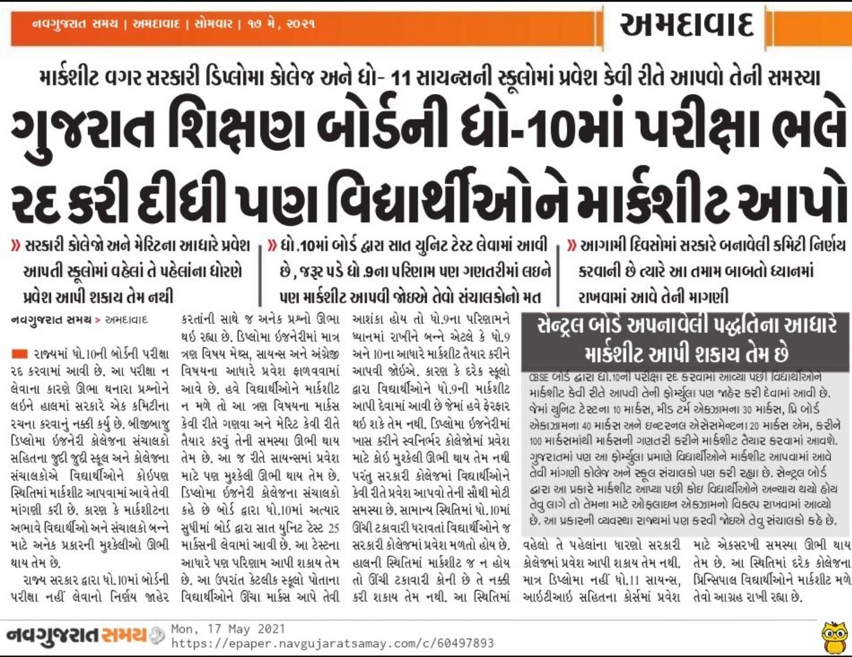 http://www.pravinvankar.in/2021/05/std-10-marksheet-babat-mahtvapurn.html