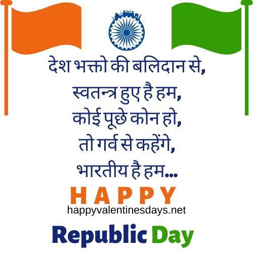 {Beautiful} 26 January Shayari Republic Day Status Wishes Messages SMS Greetings