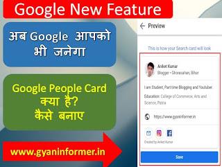 Google Public Card Kya Hai ?