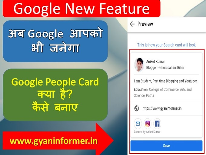 Google Public Card Kya Hai ? और कैसे बनाये पूरी जानकारी