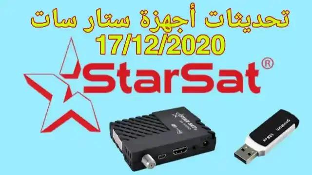 تحديثات أجهزة starsat يوم 17-12-2020