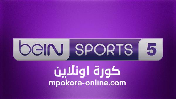 مشاهدة قناة بي ان سبورت 5 بث مباشر لايف اون لاين beIN Sports HD5 live online