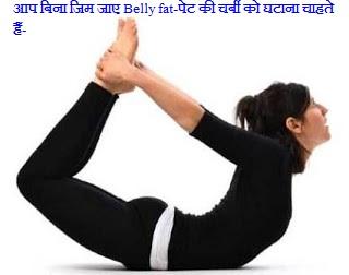 आप बिना जिम जाए Belly fat-पेट की चर्बी को घटाना चाहते हैं-