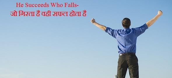 He Succeeds Who Falls