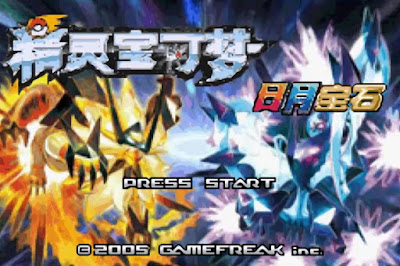 Pokemon Sun Moon Gem para GBA Imagen Portada