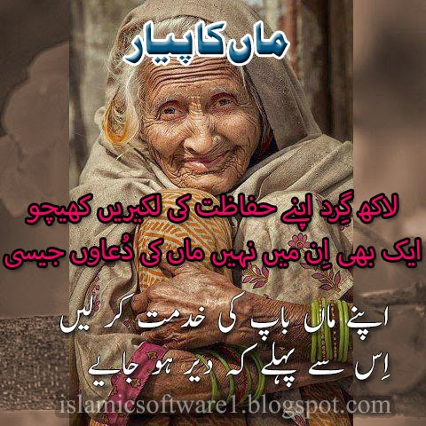 maa quotes in urdu