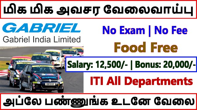 மிக மிக அவசர வேலைவாய்பு | Gabriel India Limited Jobs 2021