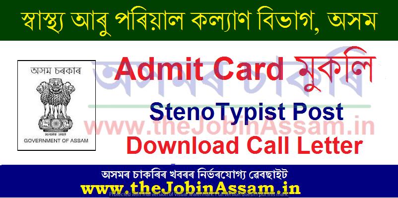 DHSFW Assam Admit Card 2020