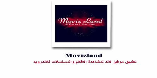 تحميل برنامج موفيز لاند 2020 تنزيل تطبيق MoviZland APKPure للكمبيوتر وللاندرويد وللايفون