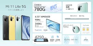 Mi 11 Lite 5Gはどこで安く買えるのか? 各社の価格、割引などを比較
