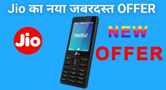Reliance Jio ने 99 रुपये, 153 रुपये, 297 रुपये और 594 JioPhone प्लान निकाले