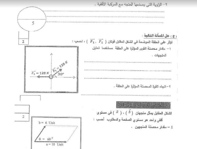 مراجعة مسائل فيزياء للصف الحادي عشر إعداد الورداني جابر