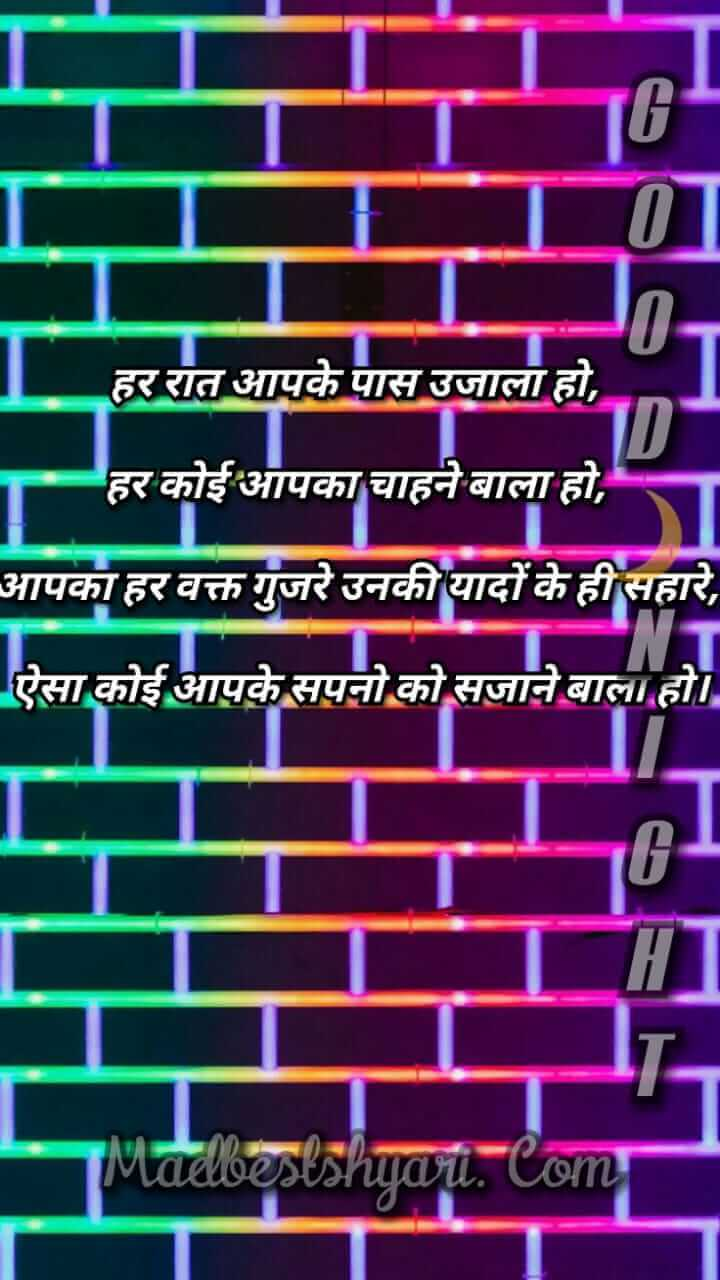 Lovely Images Of Good Night Shayari