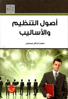 تحميل كتاب أصول التنظيم والاساليب pdf محمد شاكر عصفور, مجلتك الإقتصادية