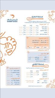 تعرف مطعم شرمبشاك الرياض وعلى المنيو