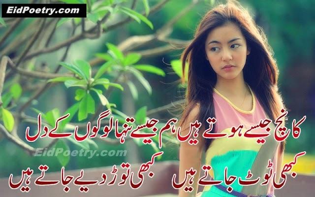 Kanch jaise hote hain hum jaise tanha logo ke dil.. 2 line sad shayari in urdu