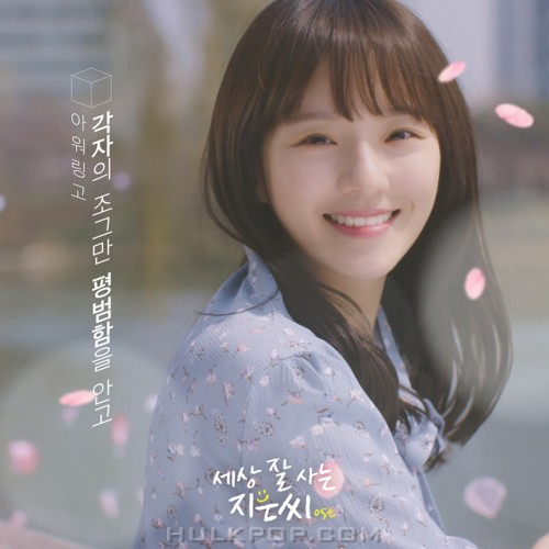 ourlingo – 딩고 `세상 잘 사는 지은씨` OST