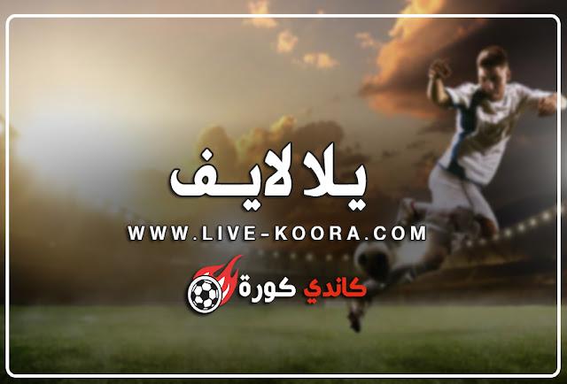 يلا لايف | مباريات اليوم بث مباشر | yalla live | yalla live tv