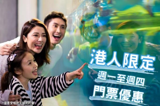 香港海洋公園: 港人限定 週一至週四門票優惠‼低至4折! 至5月15日