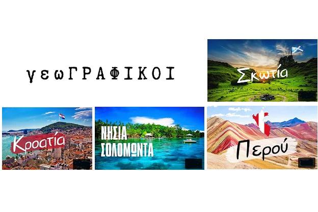 κανάλι youtube ενδιαφέρον βίντεο γεωγραφία ελληνικό