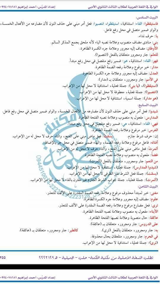 تحميل دليل التليفون المصري