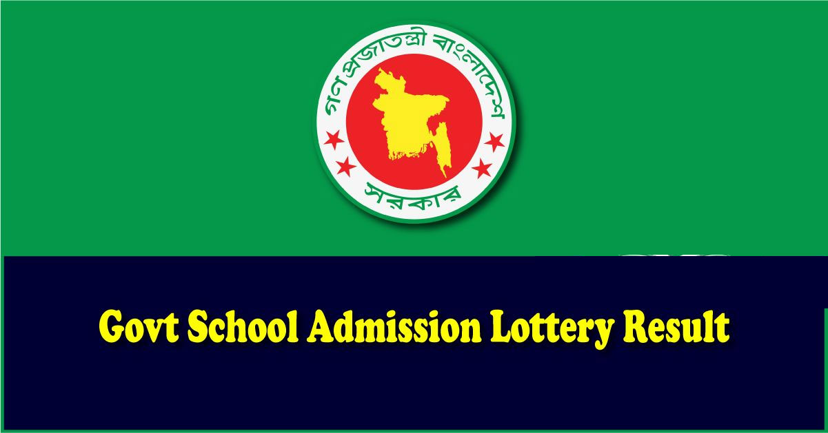 Government secondary school admission lottery postponed | Class 1 to Class 8 gsa.teletalk.com.bd