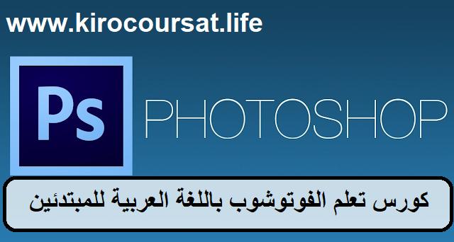 كورس تعلم الفوتوشوب باللغة العربية للمبتدئين -  Photoshop 2020