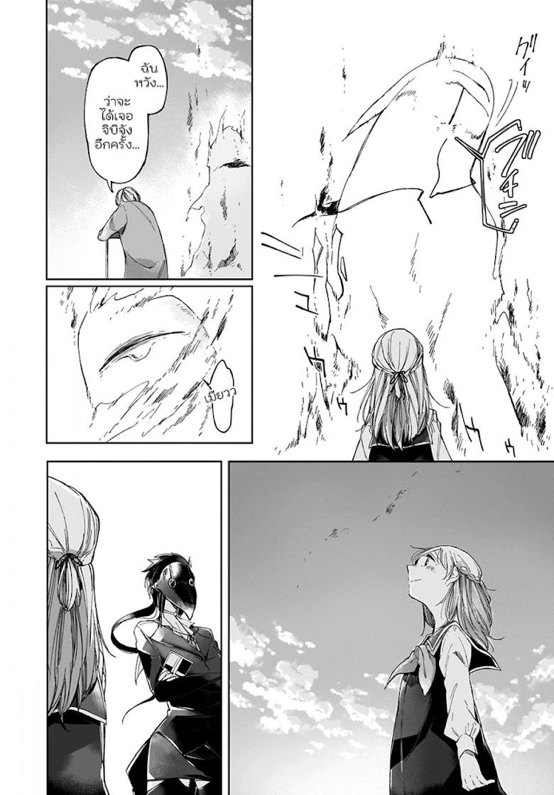 Dear NOMAN - หน้า 17