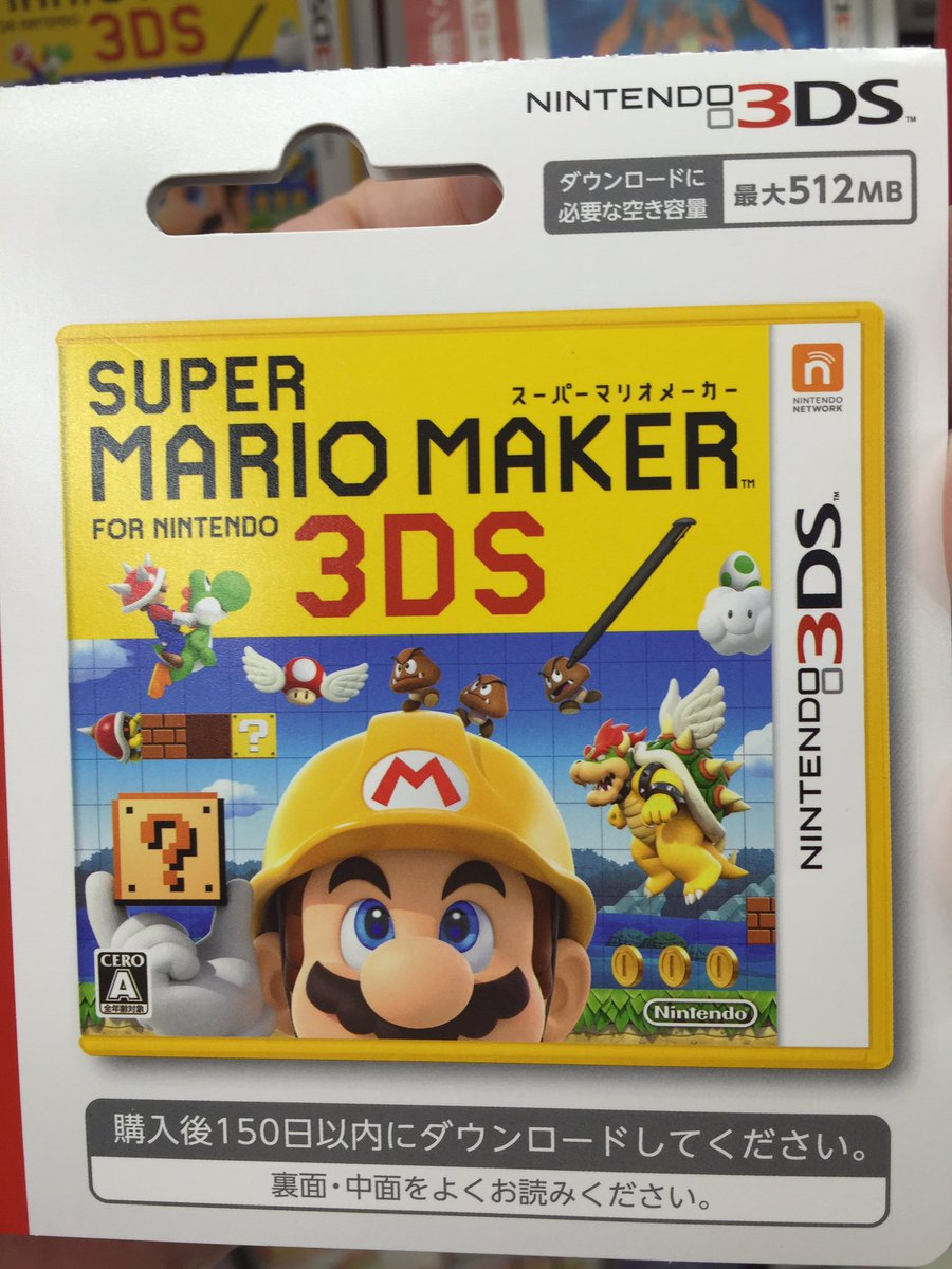 do Cogumelo: Cartão de download japonês de Super Mario Maker for 3DS ...