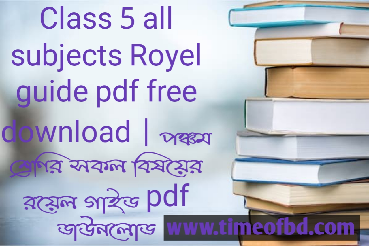Royel guide for Class 5, Class 5 Royel guide 2021, Class 5 the Royel guide pdf, Royel guide for Class 5 pdf download, Royel guide for Class 5 2021, Royel bangla guide for Class 5 pdf, Royel bangla guide for Class 5 pdf download, Royel guide for class 5 Bangla, Royel bangla guide for class 5, Royel bangla guide for Class 5 pdf download link, Royel english guide for Class 5 pdf download, Royel english guide for class 5, Royel math guide for Class 5 pdf download, Royel math guide for class 5,