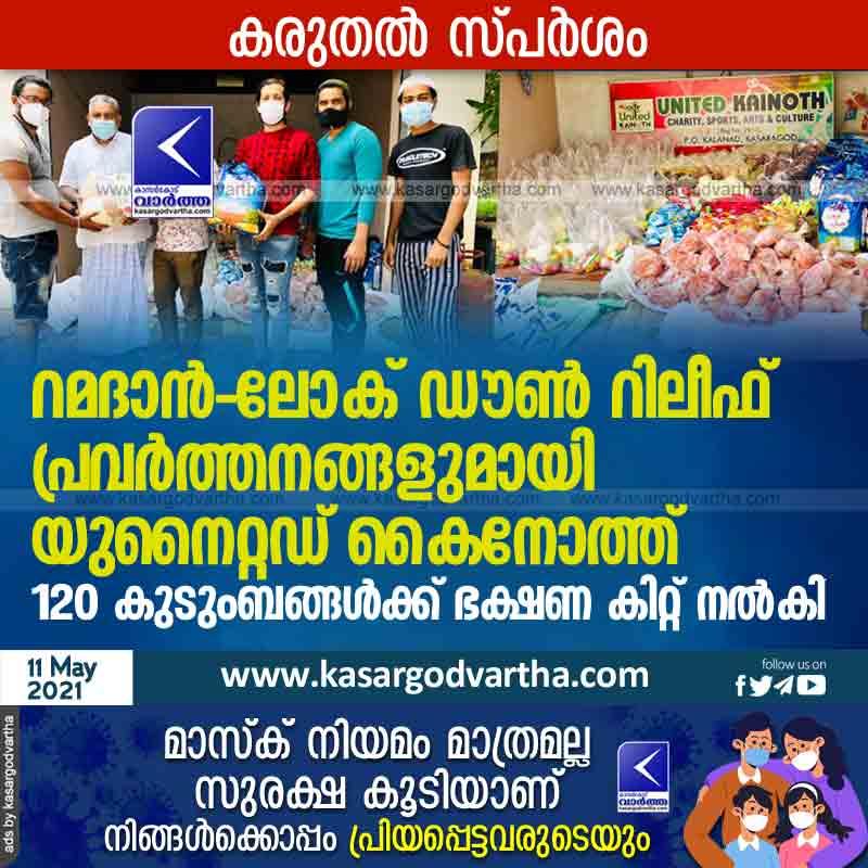 Kasaragod, Kerala, News, Ramadan - lockdown relief by United Kainoth; Food kits were provided to 120 families