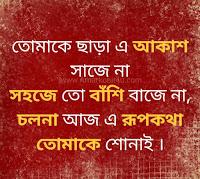 Tomake Chara E Akash Lyrics