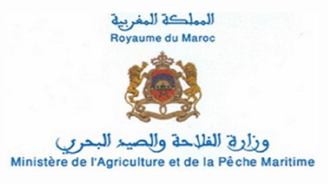 وزارة الفلاحة والصيد البحري والتنمية القروية والمياه والغابات