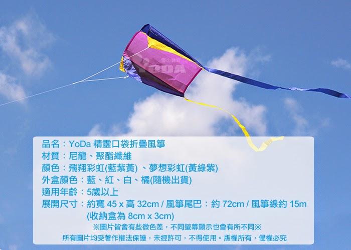 YODA精靈口袋折疊風箏規格&尺寸