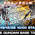 NEXT PHASE GunPla Road to 2020 Presentation Starts December 28th!