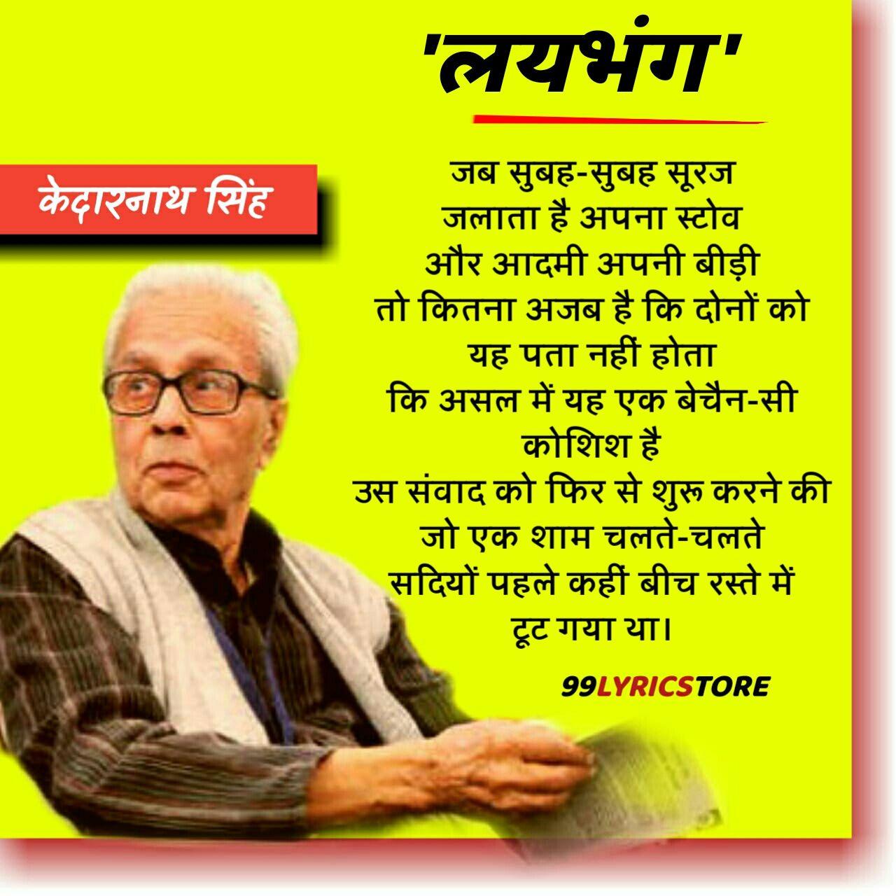 'लयभंग' कविता केदारनाथ सिंह जी द्वारा लिखी गई एक हिन्दी कविता है।