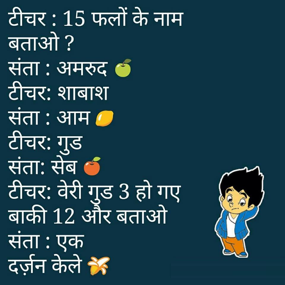 Hindi Jokes Wallpaper Hd Driverlayer Search Engine HD Wallpapers Download Free Images Wallpaper [1000image.com]