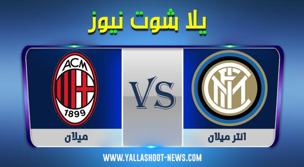 نتيجة مباراة انتر ميلان وميلان اليوم 17-10-2020 في الدوري الايطالي
