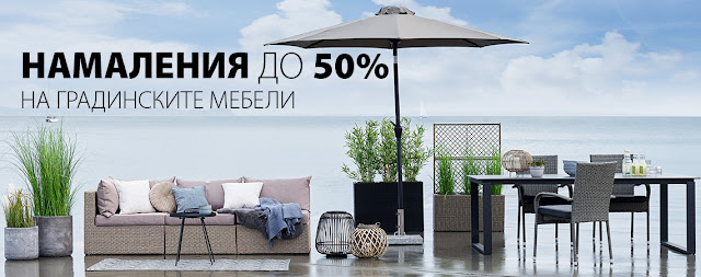 Седмица на ГРАДИНСКИТЕ МЕБЕЛИ с Намаления до -50%