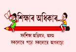 SSA Assam Hojai, Recruitment