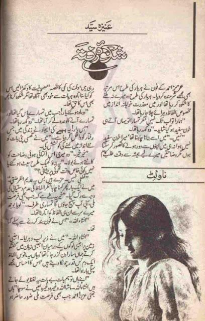 Shikwa e rafta novel by Aneeza Sayed pdf