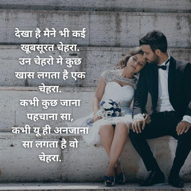 New Romantic shayari image in Hindi
