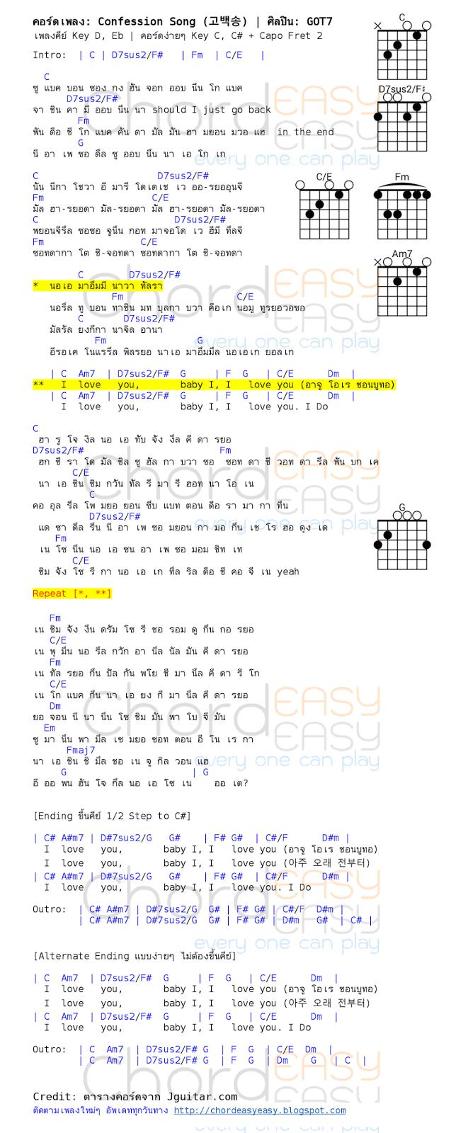 คอร์ดเพลง: Confession Song (고백송)  | ศิลปิน: GOT7  | คอร์ดง่ายๆ Key C | คอร์ดเพลง Confession Song (고백송)  | คอร์ดกีตาร์ | Ukulele | เนื้อร้อง | เนื้อเพลง Confession Song (고백송)  | GOT7