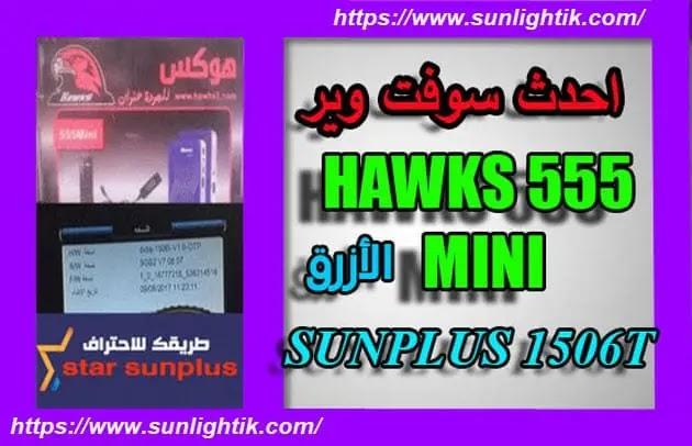 احدث سوفت وير HAWKS 555 MINI