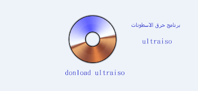 ultraiso