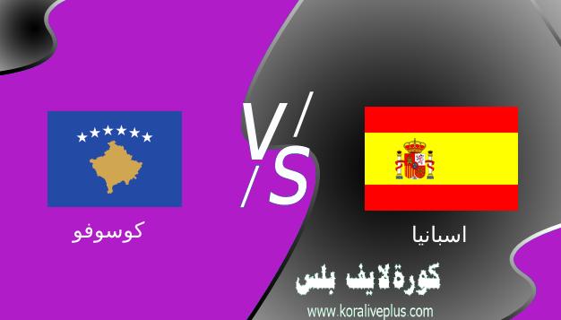 مشاهدة مباراة اسبانيا وكوسوفو بث مباشر اليوم كورة لايف31-03-2021 في تصفيات كأس العالم 2022
