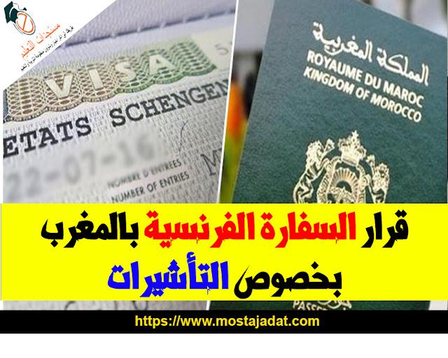 قرار السفارة الفرنسية بالمغرب بخصوص التأشيرات